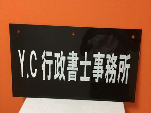 Y.C行政書士事務所